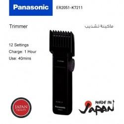 ألة تشذيب الشعر - باناسونيك - ER2051K7211